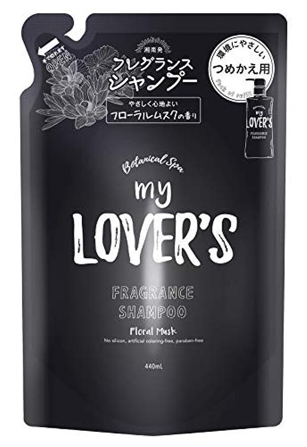 伝染病励起サーフィン湘南スタイル my LOVER'S フレグランスシャンプー フローラルムスクの香り つめかえ用 440mL 4573412160199