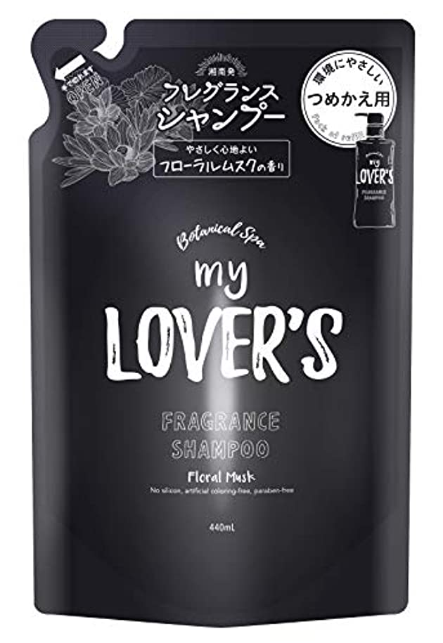 有益熟したボンド湘南スタイル my LOVER'S フレグランスシャンプー フローラルムスクの香り つめかえ用 440mL 4573412160199