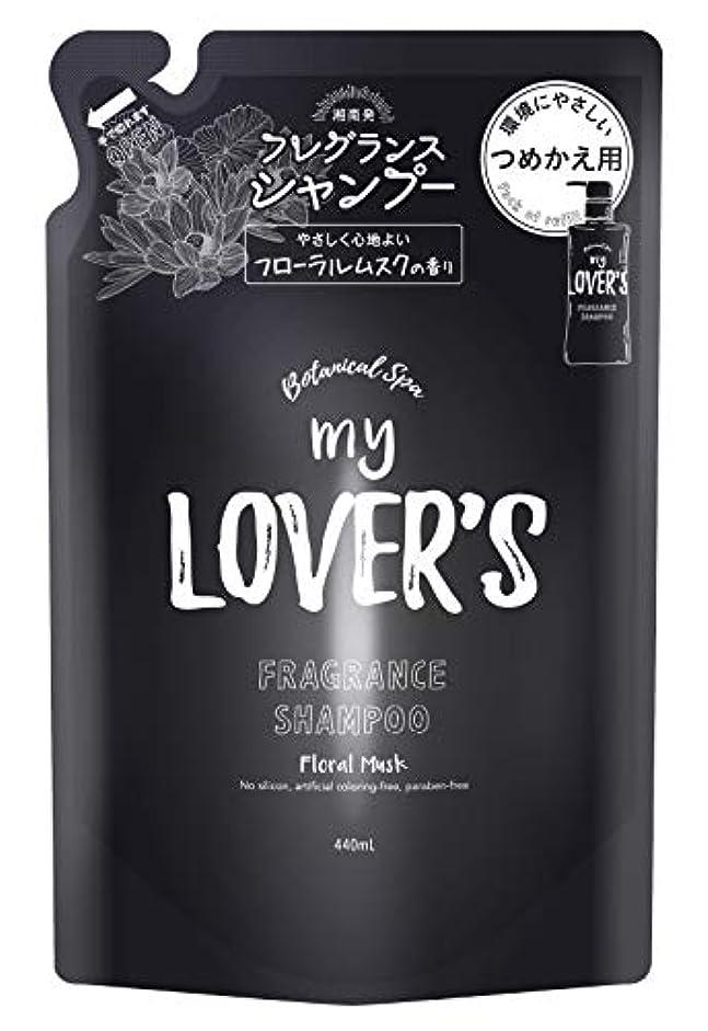 章ジャンクション独占湘南スタイル my LOVER'S フレグランスシャンプー フローラルムスクの香り つめかえ用 440mL 4573412160199