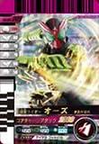 仮面ライダーバトルガンバライド 001弾 仮面ライダーオーズ タカキリバ 【SR】 No.001-005