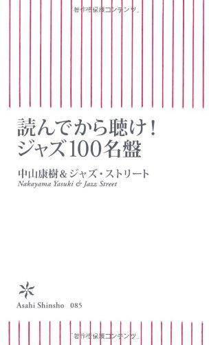 読んでから聴け!ジャズ100名盤 (朝日新書 85)の詳細を見る