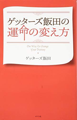 ゲッターズ飯田の運命の変え方の詳細を見る