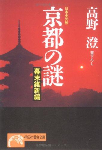 京都の謎〈幕末維新編〉 (ノン・ポシェット―日本史の旅)の詳細を見る