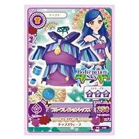アイカツ! データカードダスグミ6 【PC-109.ブルーブレイショントップス】(単品)