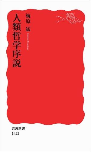 人類哲学序説 (岩波新書)の詳細を見る