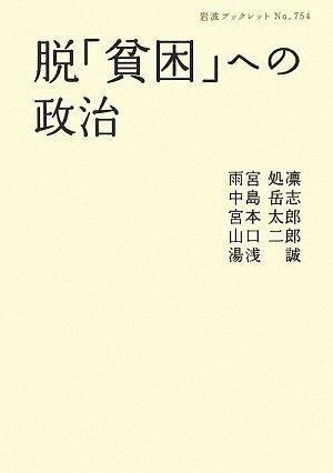 脱「貧困」への政治 (岩波ブックレット)