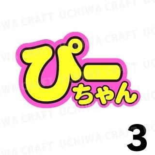【HKT用推しメンシール】【HKT48/駒田京伽】『ぴーちゃ...