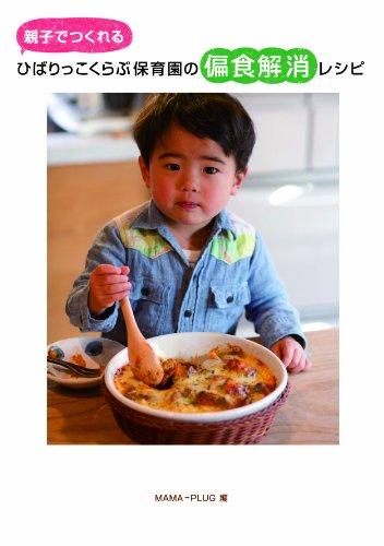 親子でつくれるひばりっこくらぶ保育園の偏食解消レシピ(日本図書館協会選定図書)の詳細を見る