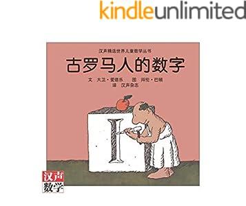 古罗马人的数字: 數學啟蒙書籍推薦 (Traditional Chinese Edition)
