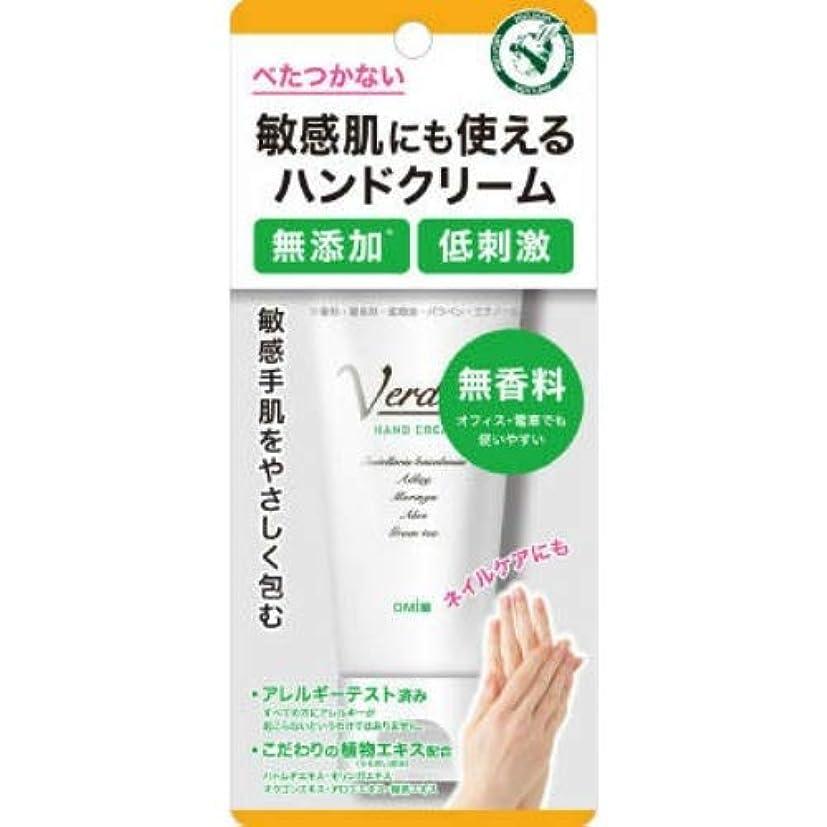 病気の摂氏度有限近江兄弟社 ベルディオ 敏感肌にも使える ハンドクリーム 50g (ネイルケア お手入れ)