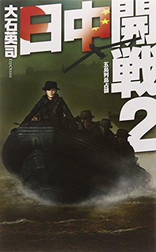 日中開戦2 - 五島列島占領 (C・NOVELS)の詳細を見る