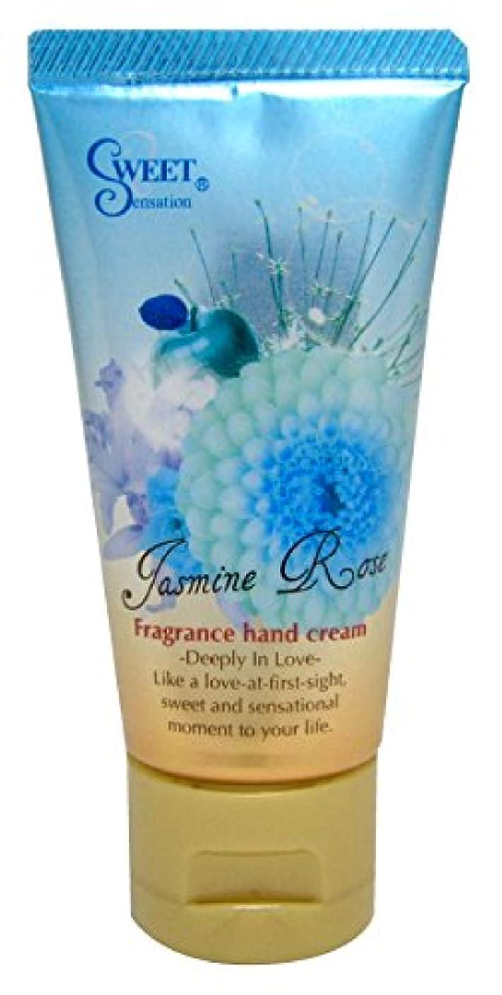 がんばり続ける普遍的な浸食スウィートセンセーション ハンドクリーム ジャスミンローズ