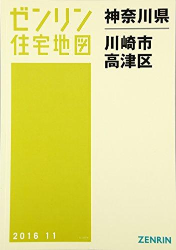 川崎市高津区(A4) 201611―[小型] (ゼンリン住宅地図)