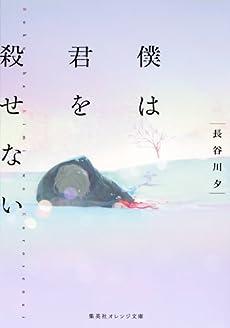 僕は君を殺せない (集英社オレンジ文庫)