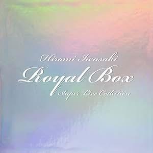 岩崎宏美 ROYAL BOX~スーパー・ライヴ・コレクション~