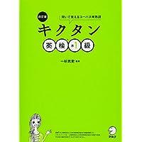 CD-ROM付 改訂版 キクタン英検準1級