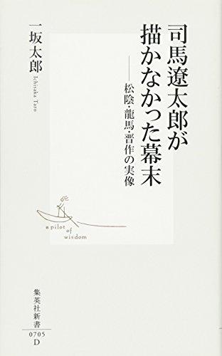 司馬遼太郎が描かなかった幕末 松陰、龍馬、晋作の実像 (集英社新書)