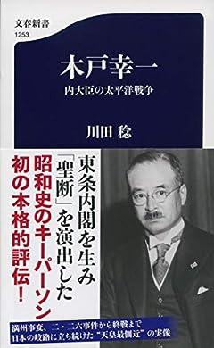 木戸幸一 内大臣の太平洋戦争 (文春新書 1253)