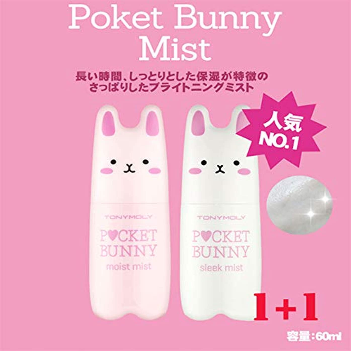 味方安心メイド[TONYMOLY]★1+1★トニーモリー ポケットバニー ミスト?すべすべタイプ +モイスト?ミスト,ピンク (Pocket Bunny Mist Sleek Mist 60ml)+ (Pocket Bunny Moist...