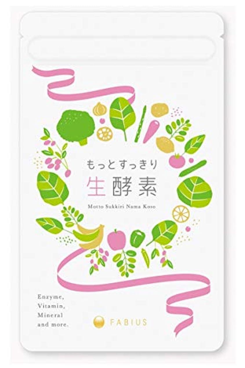 キャンディー忠実力FABIUS もっとすっきり 生酵素 酵素 サプリ ダイエット 1ヶ月62粒分 日本製 【初回お試し価格有】