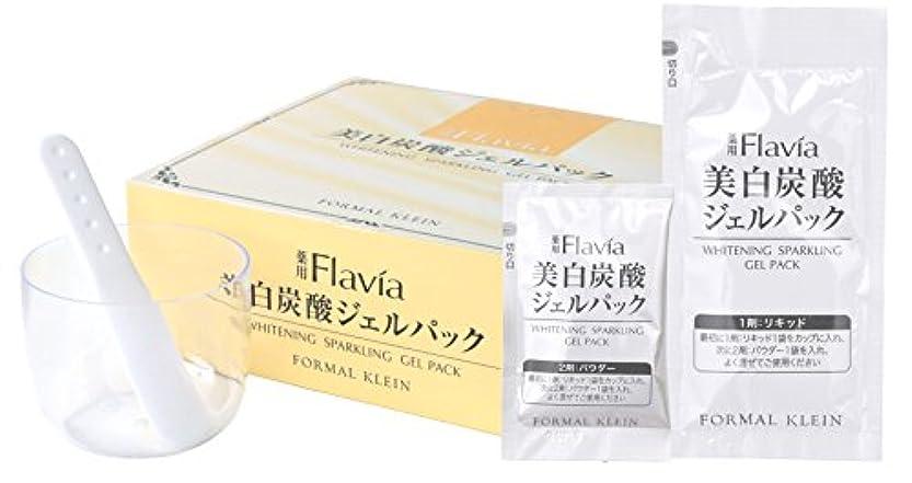 セーブお金ゴム予備フォーマルクライン 美白 炭酸ジェルパック (3回分)