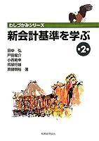 新会計基準を学ぶ〈第2巻〉 (わしづかみシリーズ)
