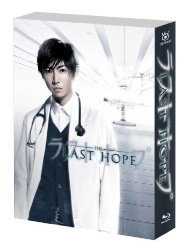 ラストホープ -完全版- Blu-ray BOX