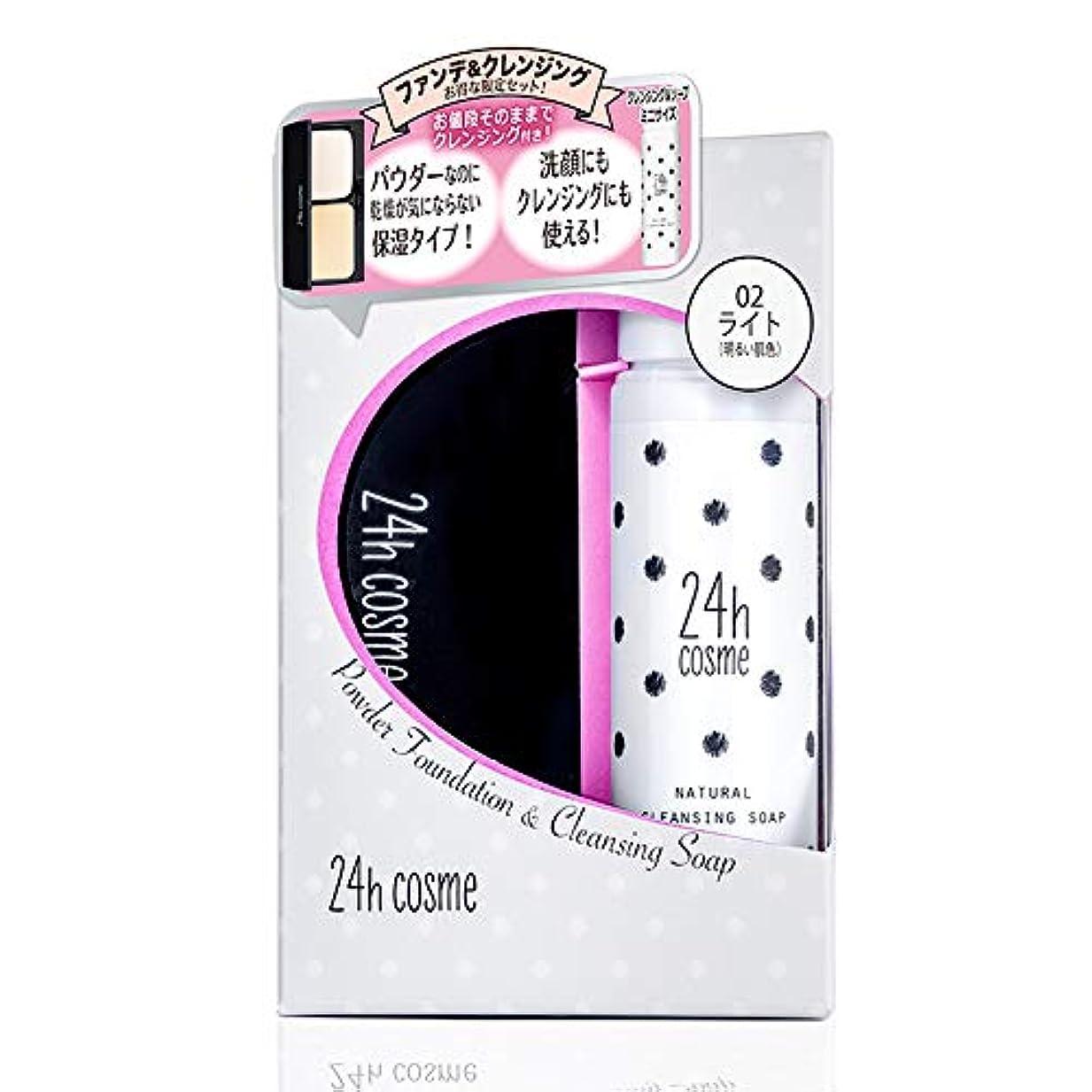 スタイル卵発見する24hcosme 24 ファンデ&クレンジング&ソープ限定セット 02 ライト