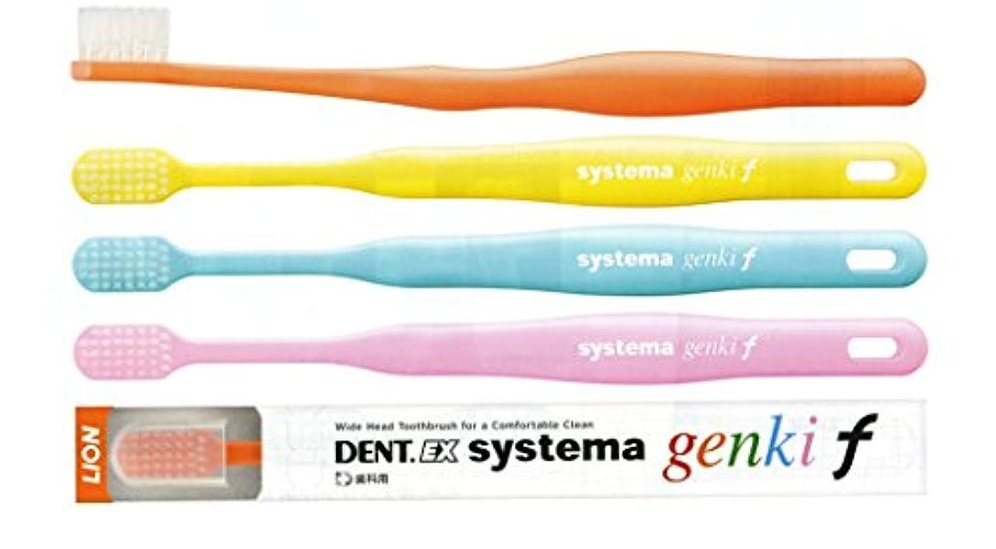 かわいらしい敬の念嫌がらせライオン システマ ゲンキ エフ DENT . EX systema genki f 1本 フレッシュオレンジ