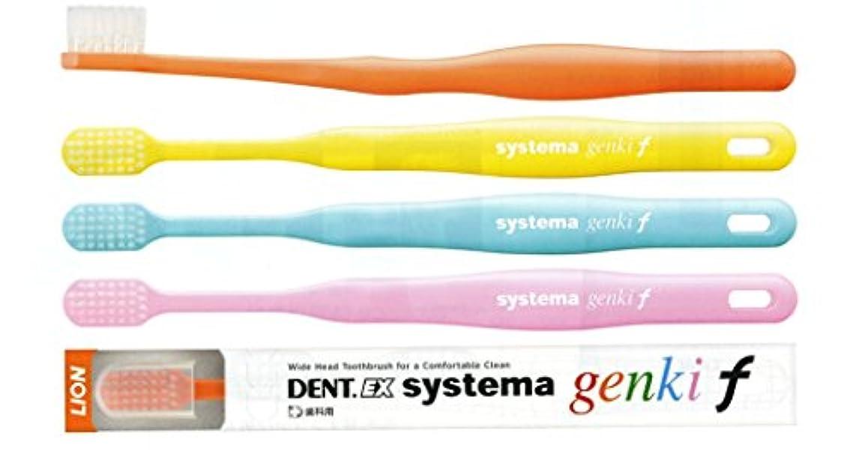 ライオン システマ ゲンキ エフ DENT . EX systema genki f 1本 ローズピンク