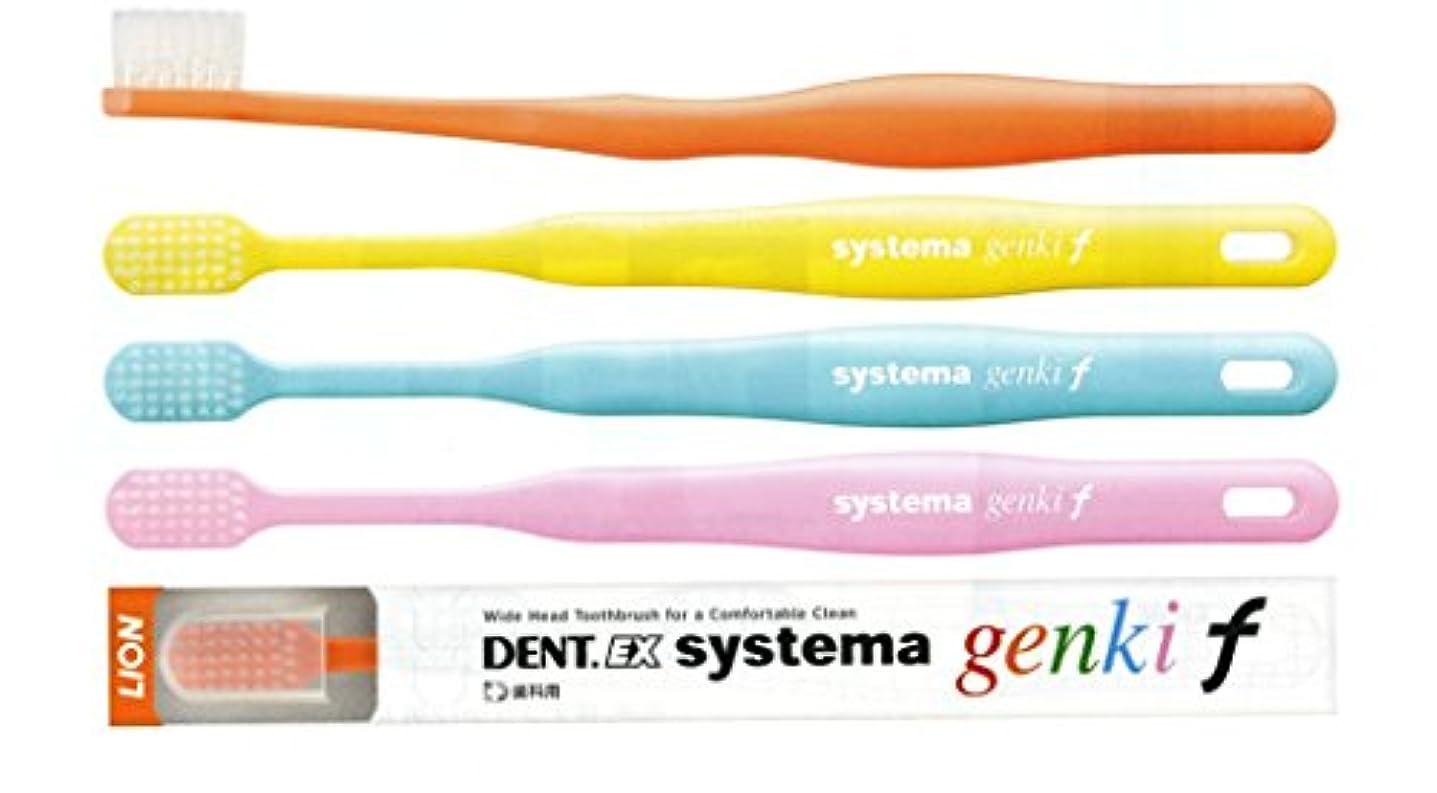 会計士スリム簡単なライオン システマ ゲンキ エフ DENT . EX systema genki f 1本 スカイブルー