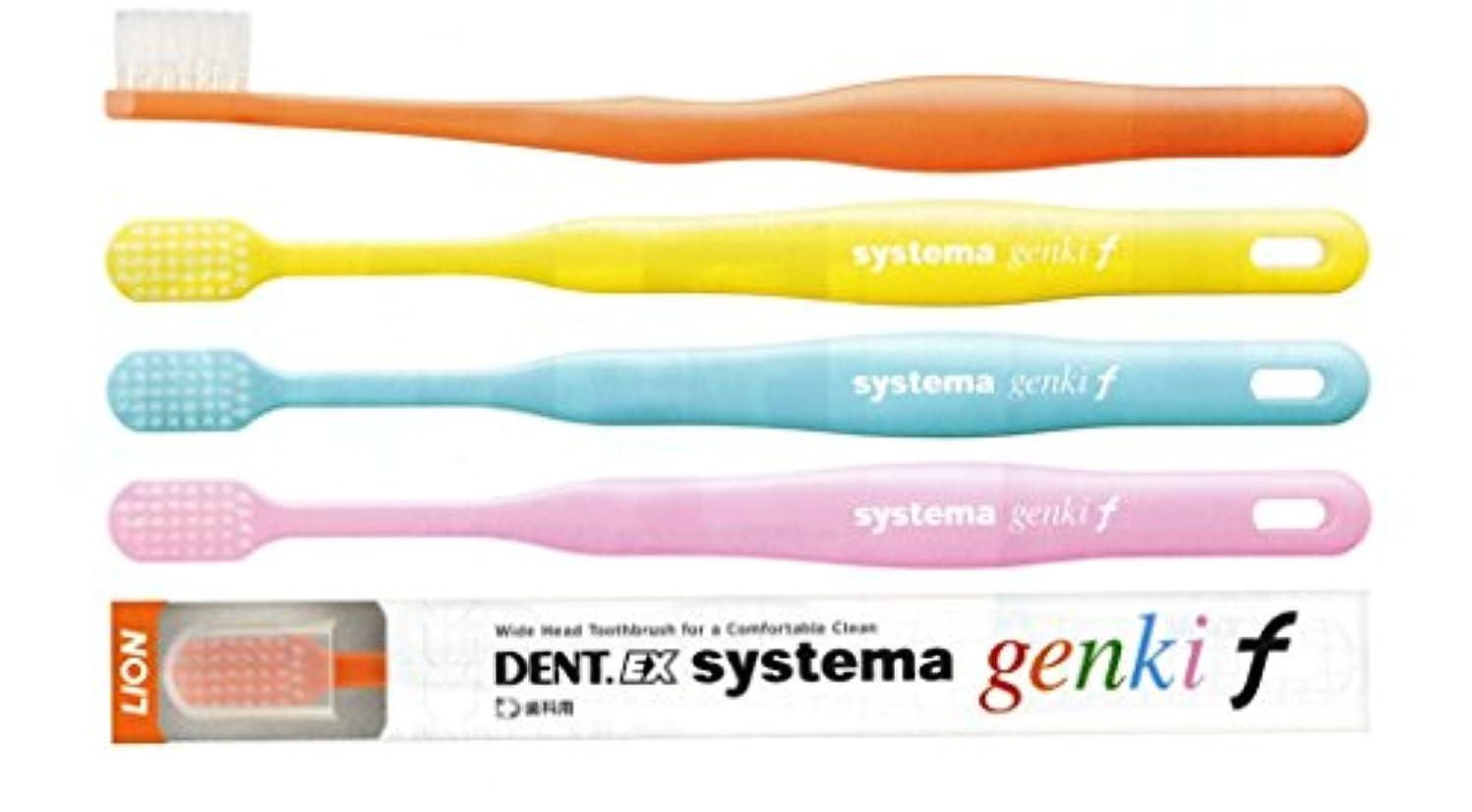 値する論文未使用ライオン システマ ゲンキ エフ DENT . EX systema genki f 1本 サマーイエロー