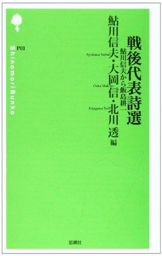 戦後代表詩選―鮎川信夫から飯島耕一 (詩の森文庫)の詳細を見る