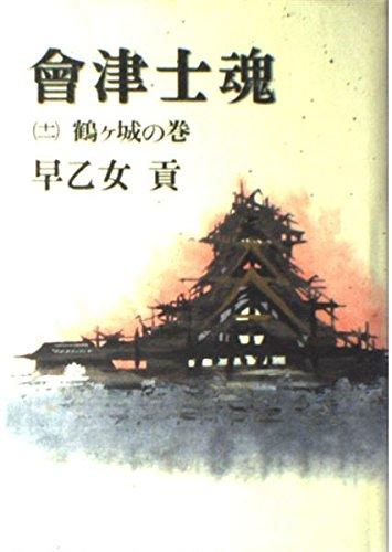 会津士魂〈11 鶴ケ城の巻〉
