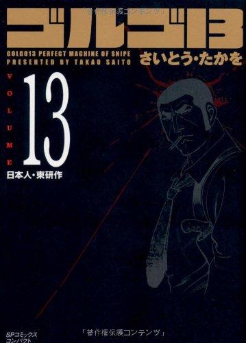 ゴルゴ13 (Volume13 日本人・東研作) (SPコミックスコンパクト)の詳細を見る