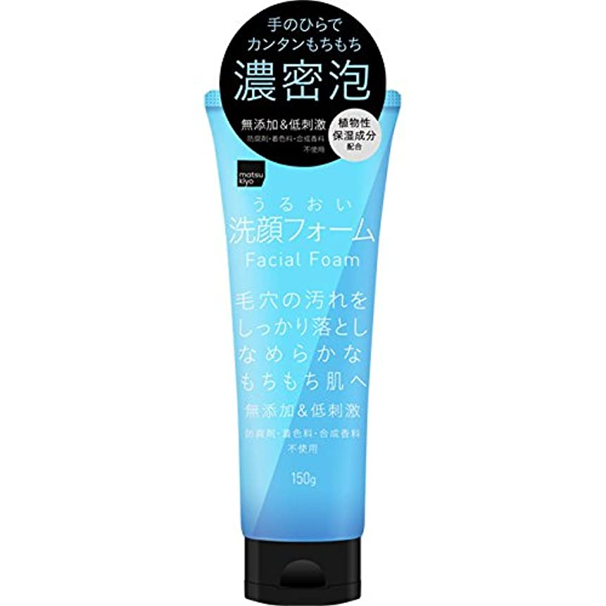 完璧な一般化する社会主義者熊野油脂 matsukiyo うるおい保湿洗顔フォーム 150g