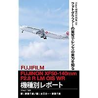 Foton機種別作例集101 フォトグラファーの実写でレンズの実力を知る FUJIFILM FUJINON XF50-140mmF2.8 R LM OIS WR 機種別レポート: X-Pro2で撮影
