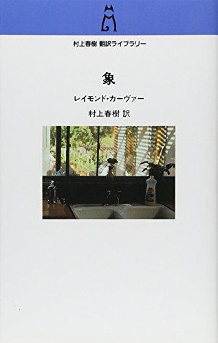 象 (村上春樹翻訳ライブラリー)