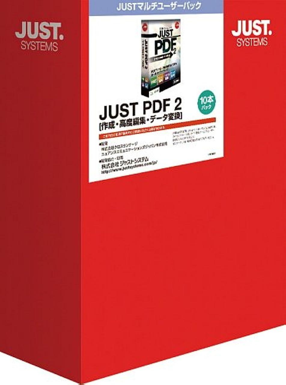 ホイッスル顕現流行しているJUST PDF 2 [作成?高度編集?データ変換] 10本パック