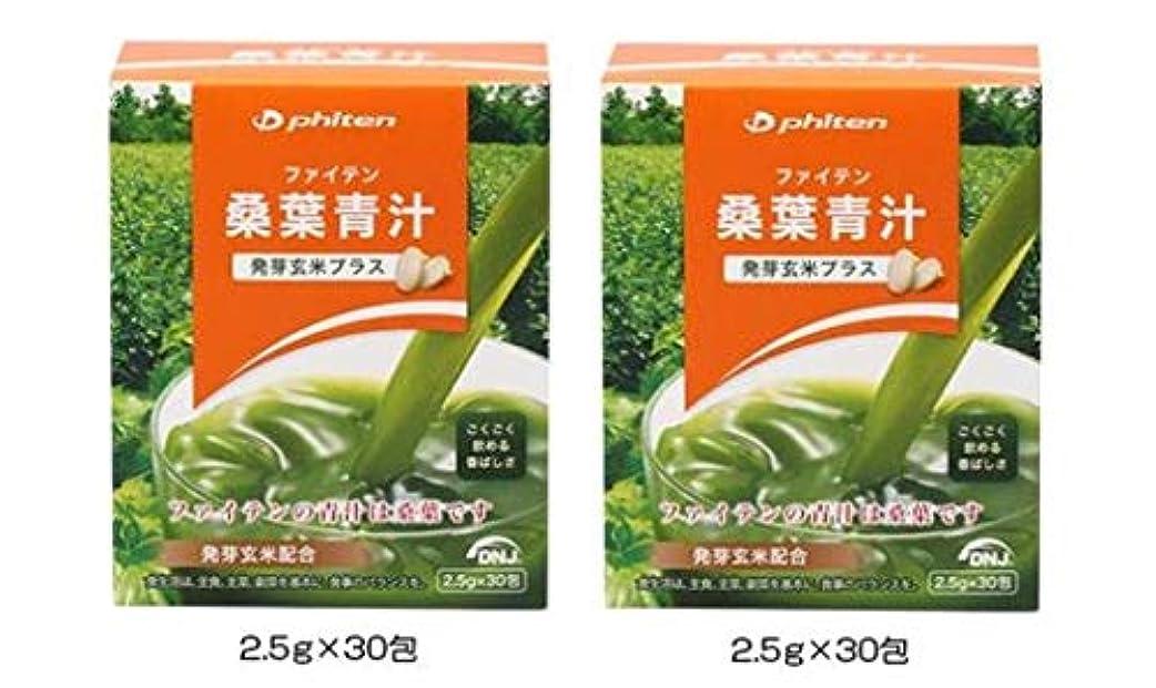 解読する最悪聖書ファイテン(phiten) 桑葉青汁 発芽玄米プラス 【2.5g×30包】2個セット