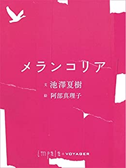 [池澤夏樹]のメランコリア (impala e-books)