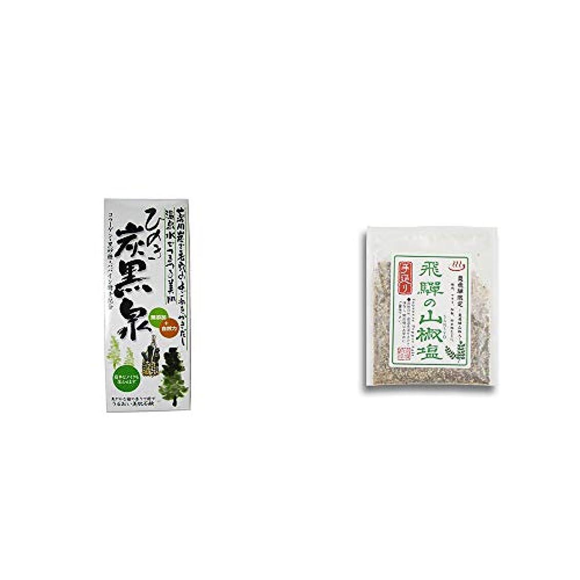 ドループ植物学浅い[2点セット] ひのき炭黒泉 箱入り(75g×3)?手造り 飛騨の山椒塩(40g)