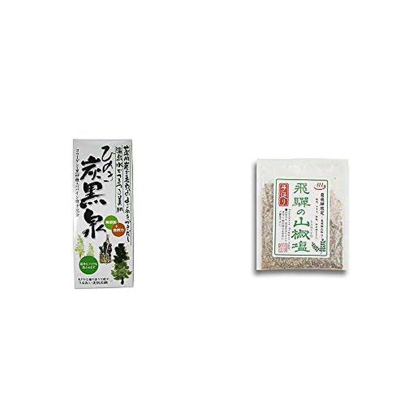 チューリップ曲がった厚い[2点セット] ひのき炭黒泉 箱入り(75g×3)?手造り 飛騨の山椒塩(40g)
