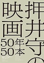 押井守の映画50年50本 (立東舎)