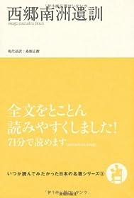 西郷南洲遺訓 (いつか読んでみたかった日本の名著シリーズ3)