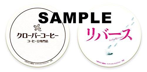 【早期購入特典あり】リバース Blu-ray BOX(セラミック製コースター(2種)付)