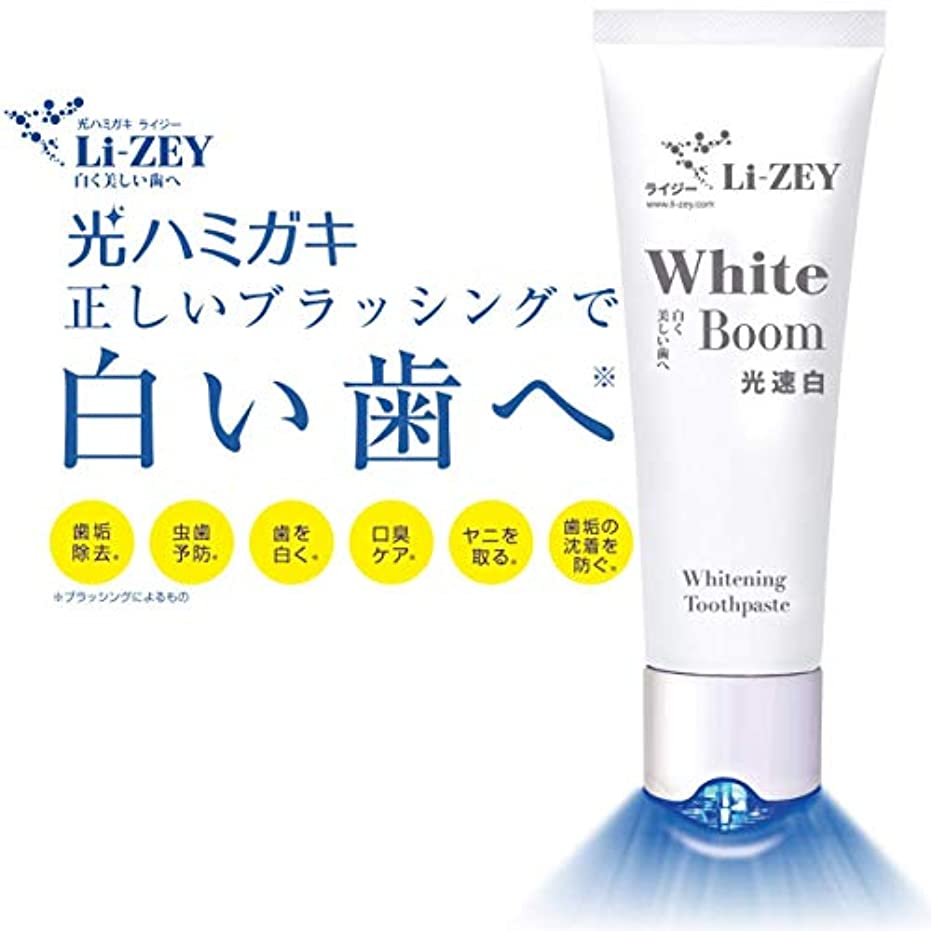 作ります脚【光ハミガキ】ライジーLi-ZEY 光速白トゥースペースト 白い歯 【ホワイトニング】口臭?虫歯予防