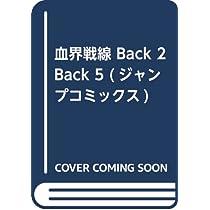 血界戦線 Back 2 Back 5 (ジャンプコミックス)