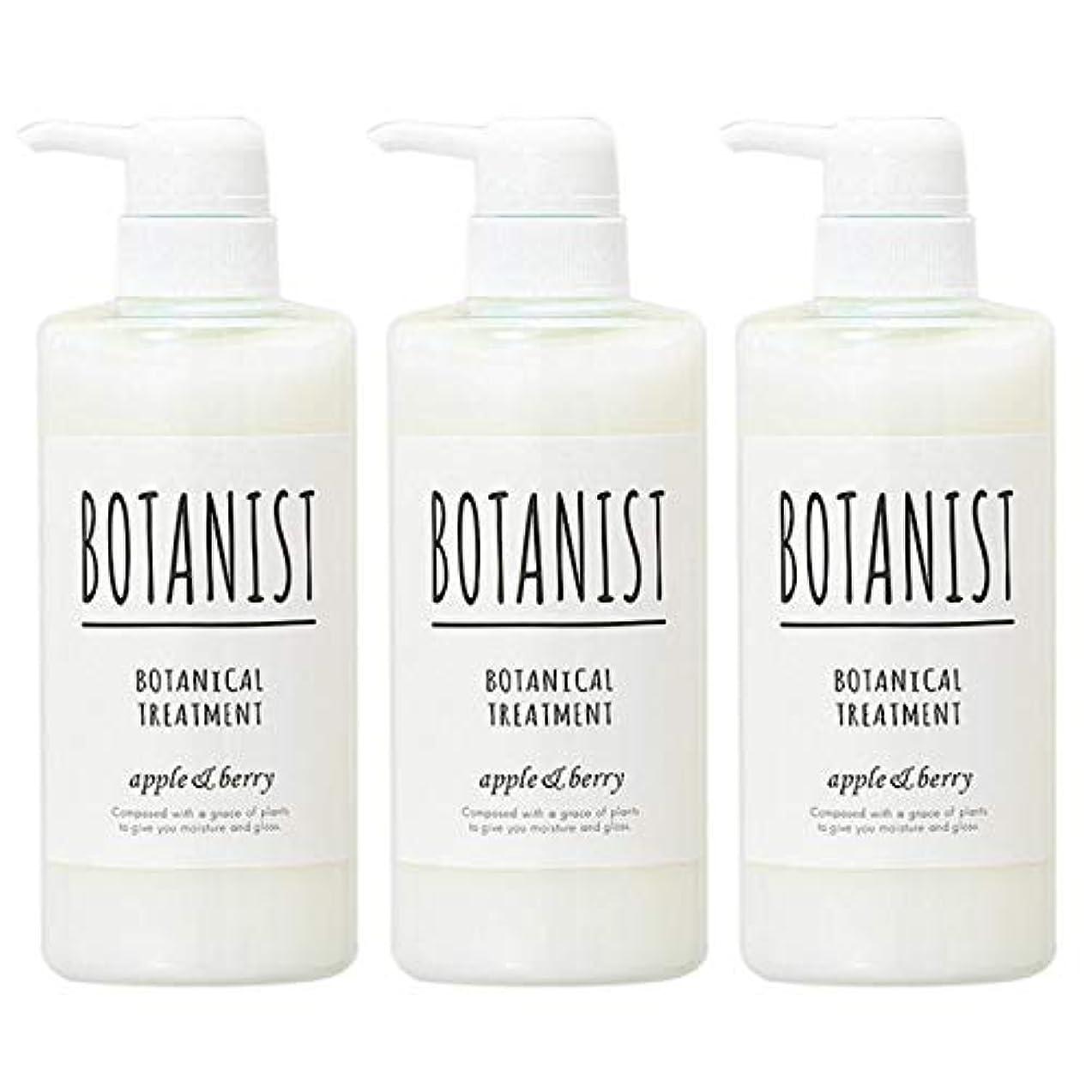 サイクルアレンジ洗うボタニスト BOTANIST ボタニカルトリートメント スムース アップル&ベリー 490g 【3個セット】