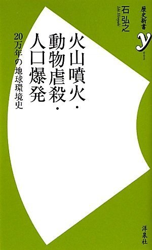 火山噴火・動物虐殺・人口爆発 (歴史新書y)の詳細を見る